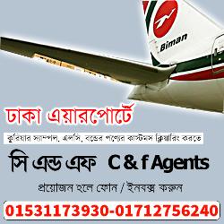 C&F Agent Bangladesh