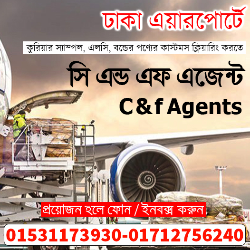 Customs Clearing & Forwarding Agents ( C&F agent-CNF Agent-Customs Clearance-Customs Broker-Freight Broker ) in Bangladesh
