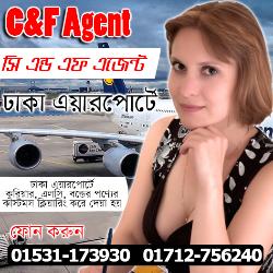 C&F Agent Bangladesh, Dhaka, Bangladesh