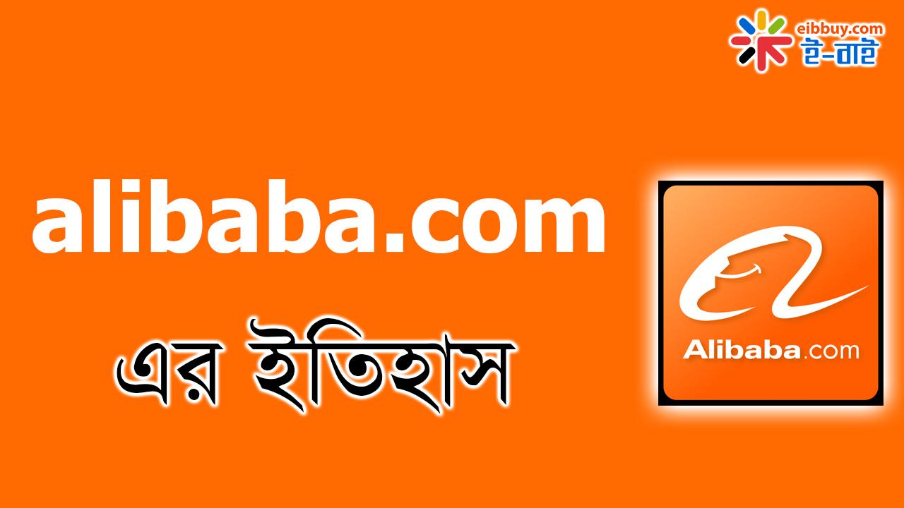 alibaba online shopping এর ইতিহাস
